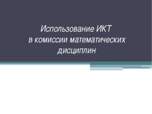 Использование ИКТ в комиссии математических дисциплин