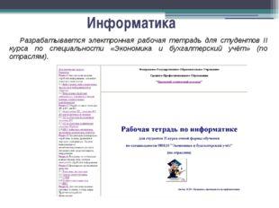 Информатика Разрабатывается электронная рабочая тетрадь для студентов II курс