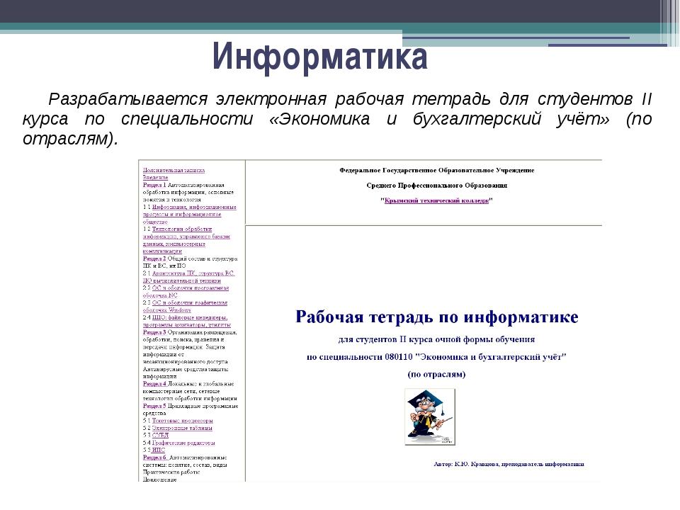 Информатика Разрабатывается электронная рабочая тетрадь для студентов II курс...