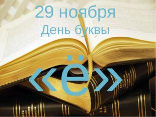 29 ноября День буквы «ё»