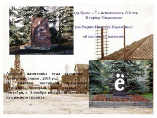 Когда букве « Ё » исполнилось 210 лет, В городе Ульяновске (на Родине Николая