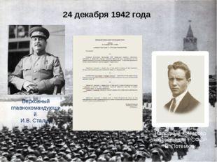 24 декабря 1942 года Народный комиссар просвещения РСФСР В. Потемкин Верховны