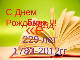 С Днем Рождения !!! БУКВА «ё» 229 лет 1783-2012гг