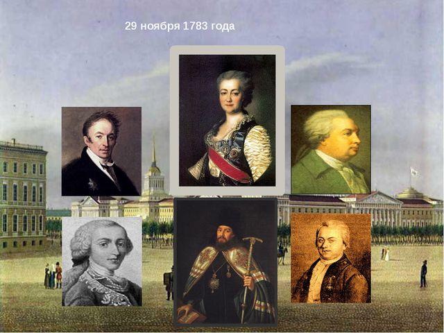29 ноября 1783 года