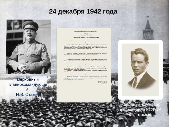24 декабря 1942 года Народный комиссар просвещения РСФСР В. Потемкин Верховны...