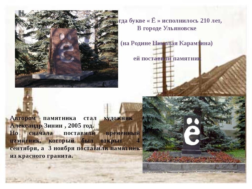 Когда букве « Ё » исполнилось 210 лет, В городе Ульяновске (на Родине Николая...