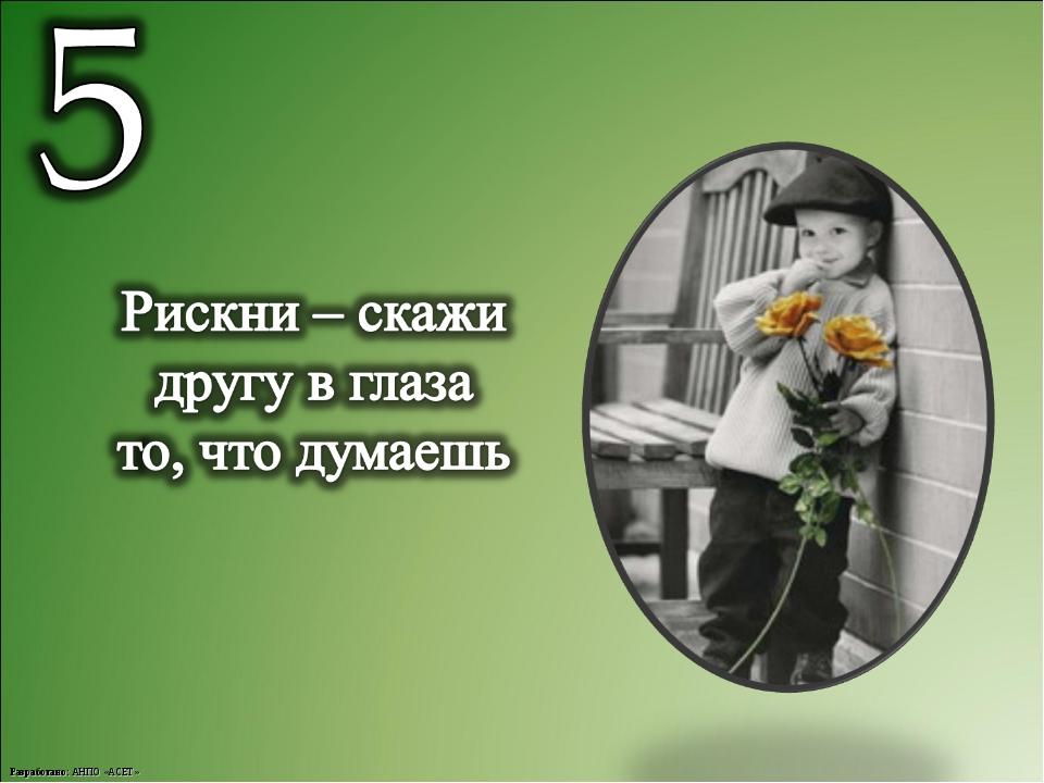 Разработано: АНПО «АСЕТ»