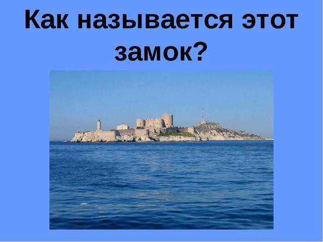 Как называется этот замок?