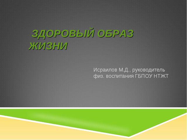 Исраилов М.Д., руководитель физ. воспитания ГБПОУ НТЖТ
