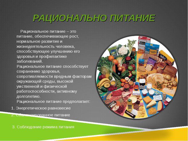 РАЦИОНАЛЬНО ПИТАНИЕ Рациональное питание – это питание, обеспечивающее рост,...