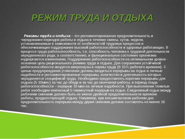 РЕЖИМ ТРУДА И ОТДЫХА Режимы труда и отдыха – это регламентированная продолжит...