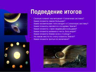 Подведение итогов Сколько планет насчитывает Солнечная система? Какая планета