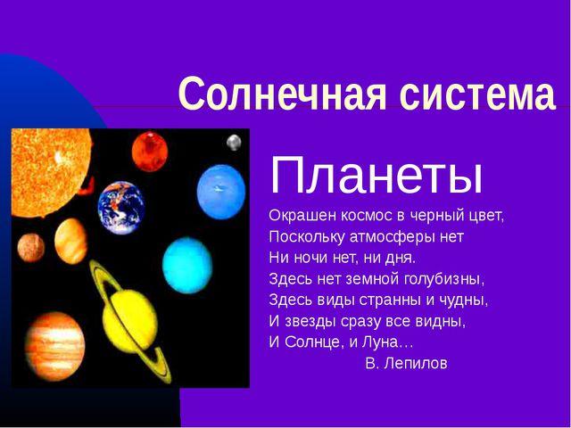 Солнечная система Планеты Окрашен космос в черный цвет, Поскольку атмосферы н...