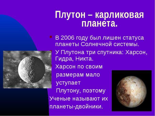 Плутон – карликовая планета. В 2006 году был лишен статуса планеты Солнечной...