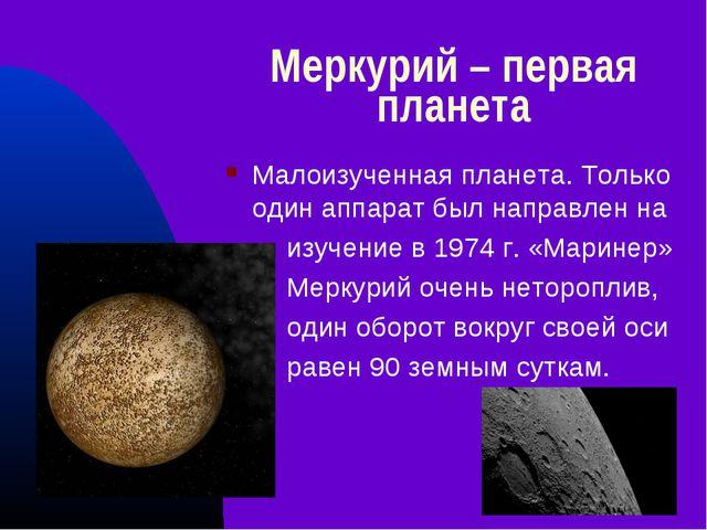 Меркурий – первая планета Малоизученная планета. Только один аппарат был напр...