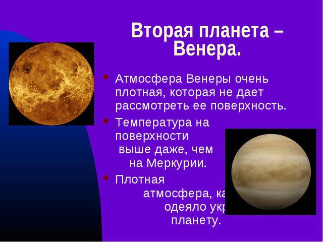 Вторая планета – Венера. Атмосфера Венеры очень плотная, которая не дает расс...