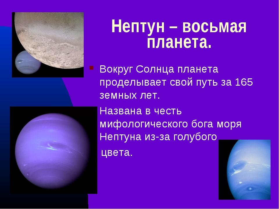 Нептун – восьмая планета. Вокруг Солнца планета проделывает свой путь за 165...