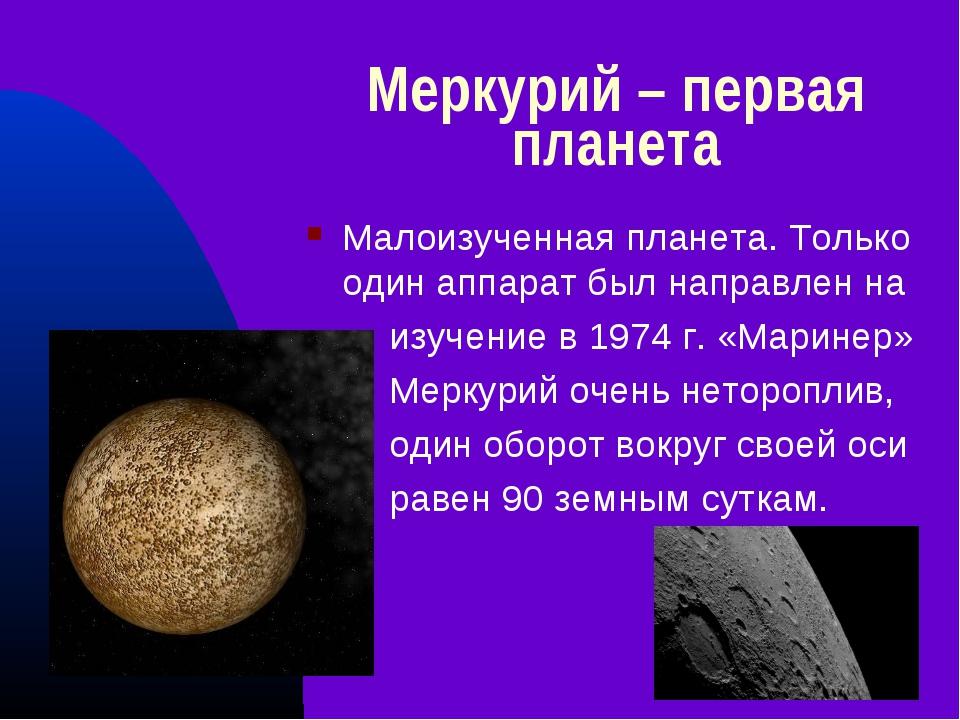 меркурий планета описание и фото льва