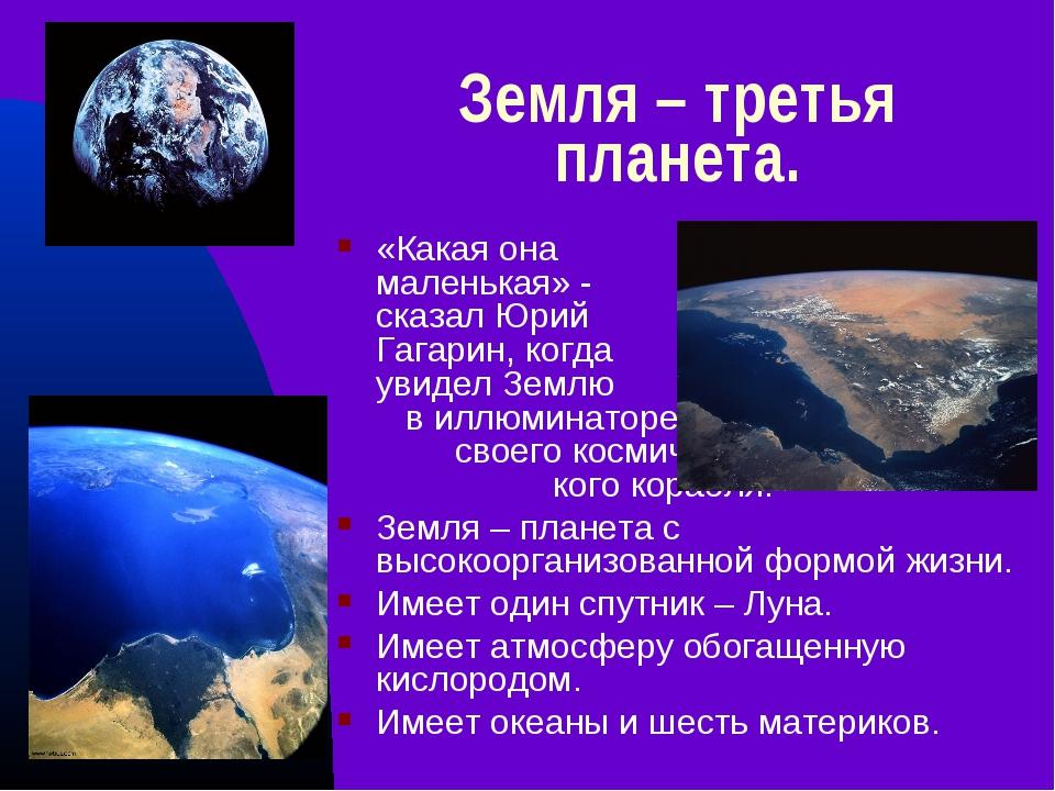 Земля – третья планета. «Какая она маленькая» - сказал Юрий Гагарин, когда ув...