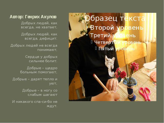 Автор: Генрих Акулов Добрых людей, как всегда, не хватает, Добрых людей, как...