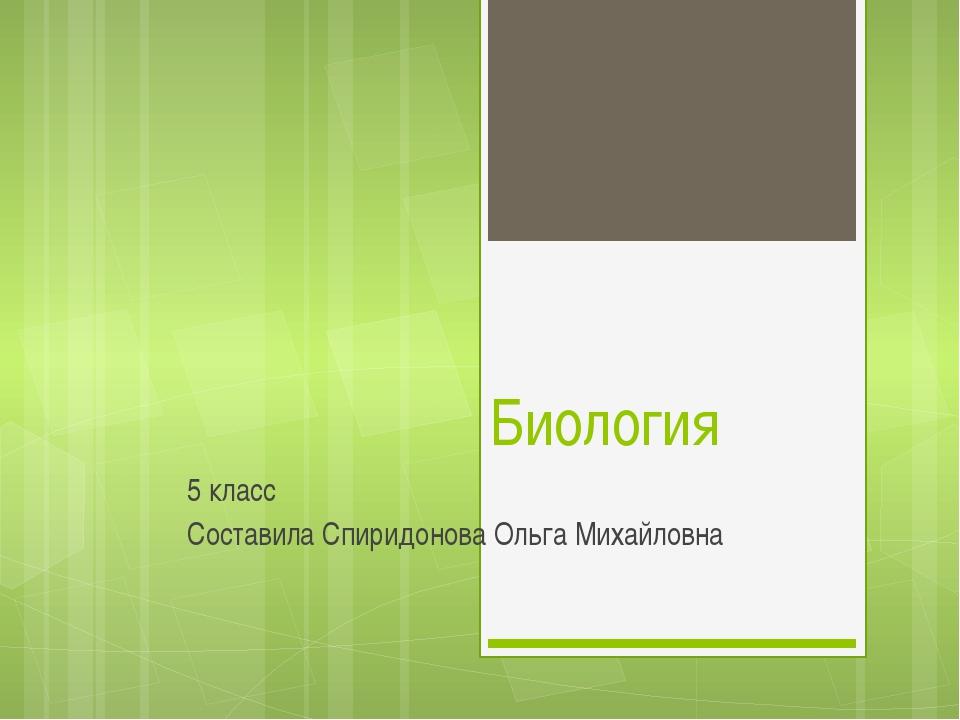 Биология 5 класс Составила Спиридонова Ольга Михайловна