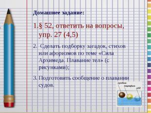 Домашнее задание: § 52, ответить на вопросы, упр. 27 (4,5) Сделать подборку з