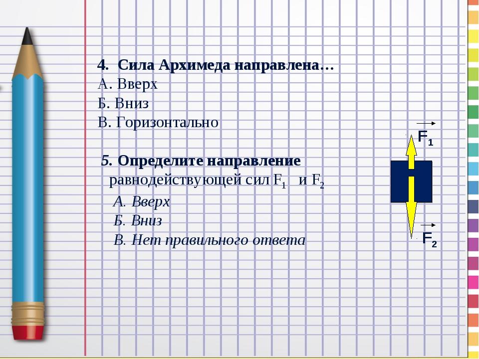 4. Сила Архимеда направлена… А. Вверх Б. Вниз В. Горизонтально 5. Определите...