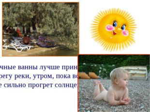 Солнечные ванны лучше принимать на берегу реки, утром, пока воздух не сильно