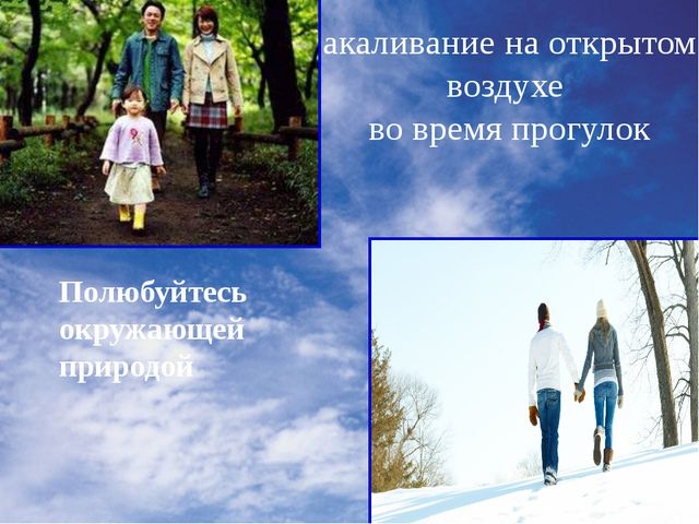 Закаливание на открытом воздухе во время прогулок Полюбуйтесь окружающей прир...