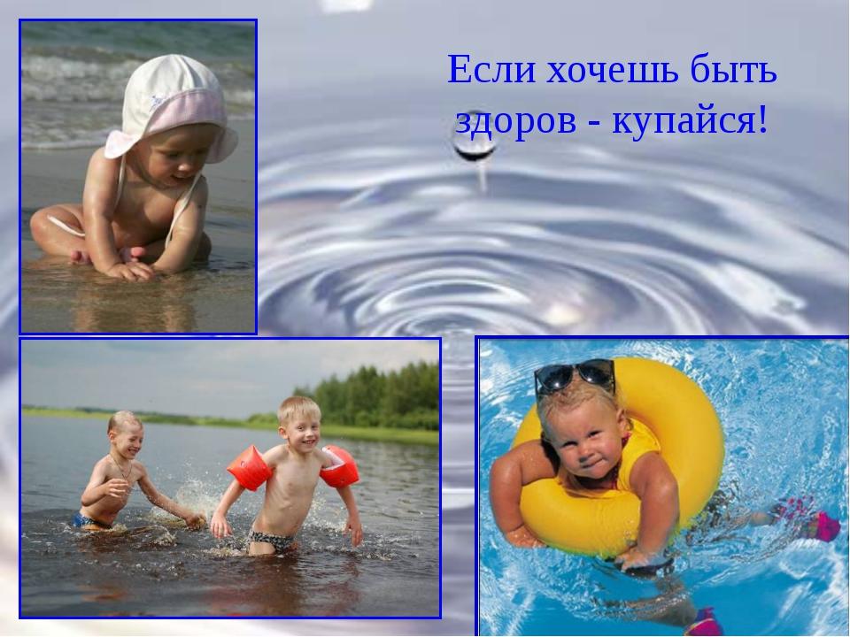 """""""Солнце, воздух и вода - наши…"""