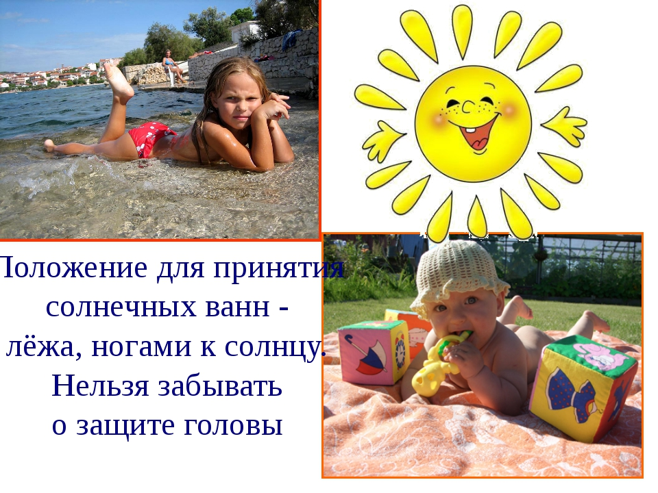 Положение для принятия солнечных ванн - лёжа, ногами к солнцу. Нельзя забыват...