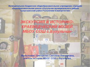 ЭКСКУРСИЯ В ИСТОРИКО-КРАЕВЕДЧЕСКИЙ МУЗЕЙ МБОУ СОШ с.Бугульчан Муниципальное б