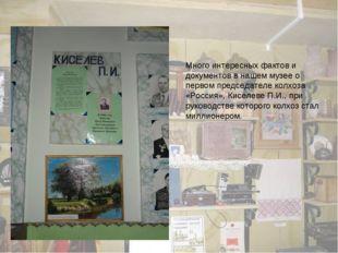 Много интересных фактов и документов в нашем музее о первом председателе