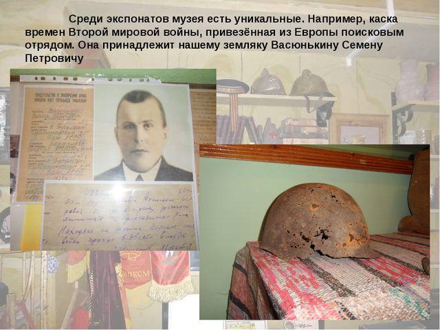 Среди экспонатов музея есть уникальные. Например, каска времен Второй миро...