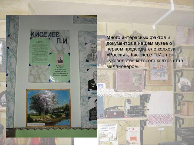 Много интересных фактов и документов в нашем музее о первом председателе...