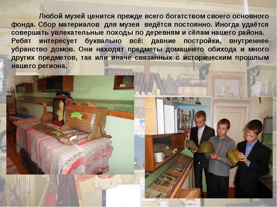 Любой музей ценится прежде всего богатством своего основного фонда. Сбор ма...
