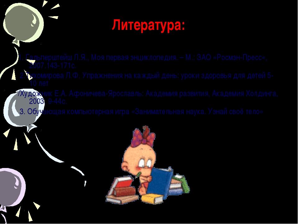 Литература: 1. Гальперштейш Л.Я., Моя первая энциклопедия. – М.: ЗАО «Росмэн-...