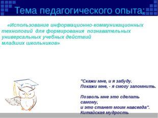 Тема педагогического опыта: «Использование информационно-коммуникационных тех