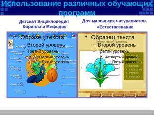 Использование различных обучающих программ Детская Энциклопедия Кирилла и Меф