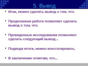5. Вывод Итак, можно сделать вывод о том, что. Проделанная работа позволяет с