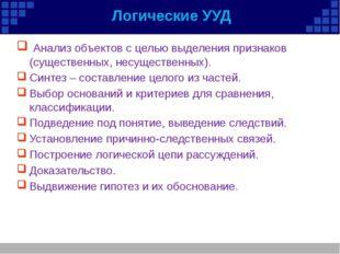 Логические УУД Анализ объектов с целью выделения признаков (существенных, нес