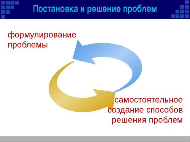 формулирование проблемы самостоятельное создание способов решения проблем По...