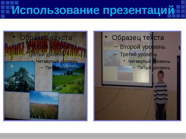 Использование презентаций