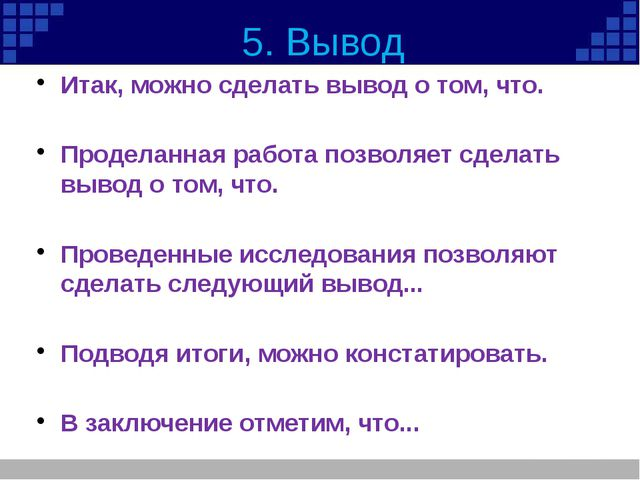 5. Вывод Итак, можно сделать вывод о том, что. Проделанная работа позволяет с...