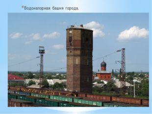 Водонапорная башня города.