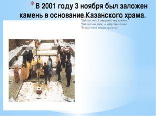 """В 2001 году 3 ноября был заложен камень в основание Казанского храма. """" «Будь"""