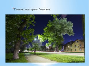 Главная улица города-Советская Главная улица города- Советская