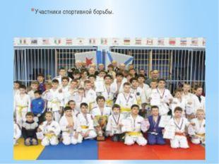 Участники спортивной борьбы.