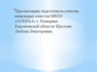 Презентацию подготовила учитель начальных классов МКОУ «СОШ№3» г. Поворино В