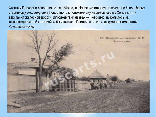 Станция Поворино основана летом 1870 года. Название станция получила по ближ...